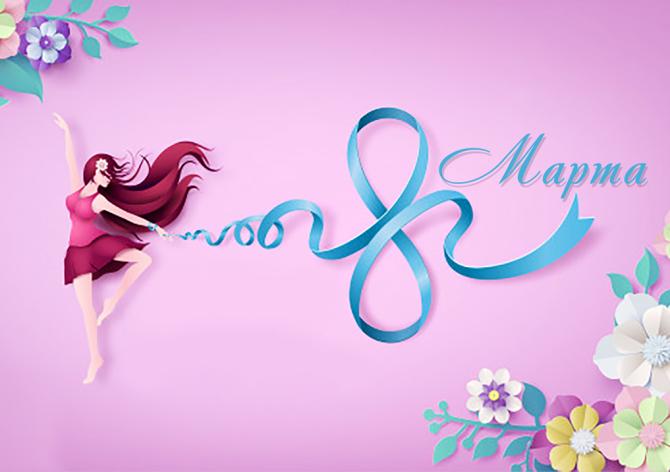 Congratulations on the International Women's Day!