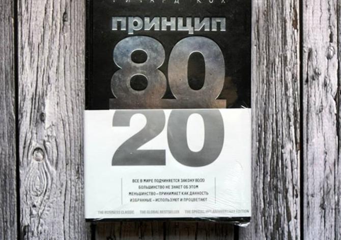 Книжкова полиця: Річард Кох «Принцип 80/20»