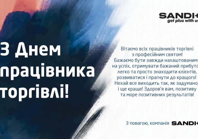 SANDI+ поздравляет работников торговли!