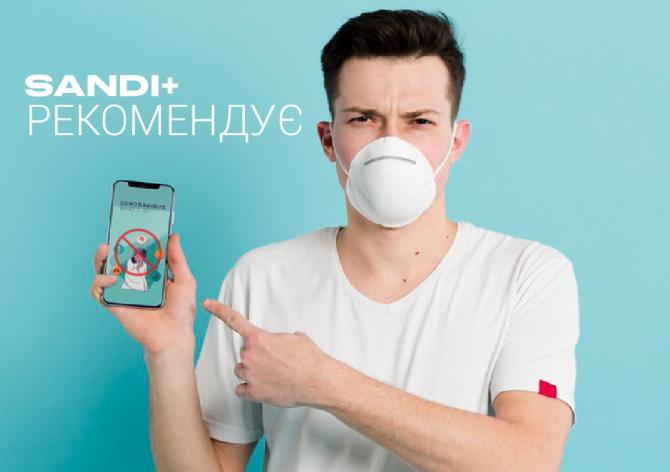 Рекомендації SANDI+ під час епідемії коронавірусу