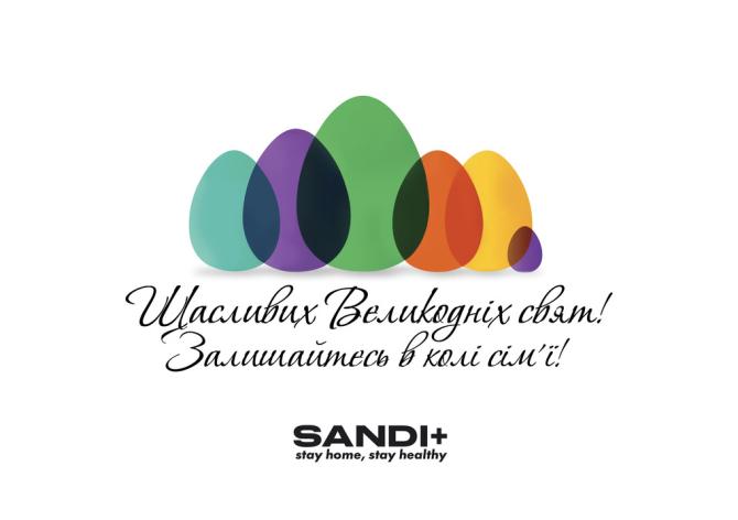 Великоднє привітання від SANDI+