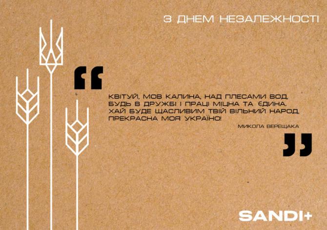 SANDI + Congratulates on the Independence Day of Ukraine!