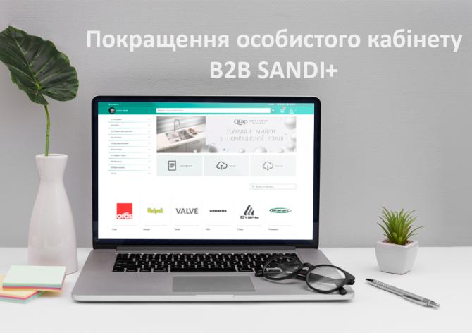Апгрейд личного кабинета SANDI+ B2B