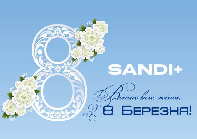 SANDI+ поздравляет с 8 марта!